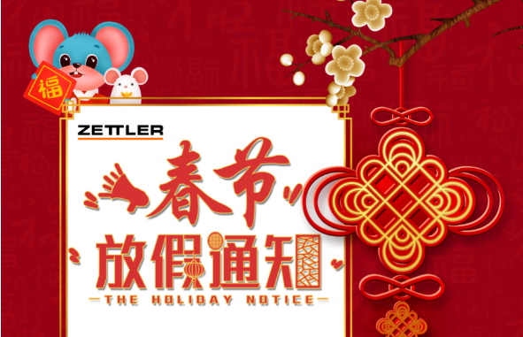 Holiday Announcement of 2020Spring Festival